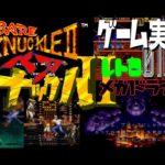 MD ベアナックル2 死闘への鎮魂歌 Streets of Rage2@お笑い芸人と音楽家のレトロゲーム実況