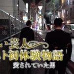 お笑い芸人ホスト初体験物語 歌舞伎町の夜はスゴすぎた
