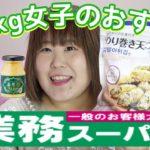 【業務スーパー】コスパ最高!123kg女子のオススメ食材【食レポ付き】