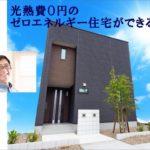 加賀市 新築住宅 家を買う ペット