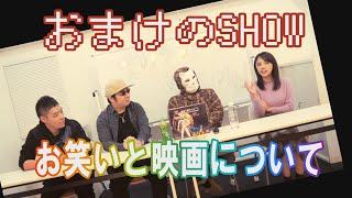 『あしたのSHOW』での山村もみ夫。監督のお笑い映画について語る『おまけのSHOW』