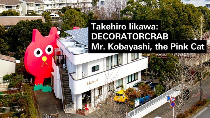 Decoratorcrab – Mr. Kobayashi, the Pink Cat – in Yokohama 飯川雄大《デコレータークラブ−ピンクの猫の小林さん−》横浜市金沢区の設置と展示の記録