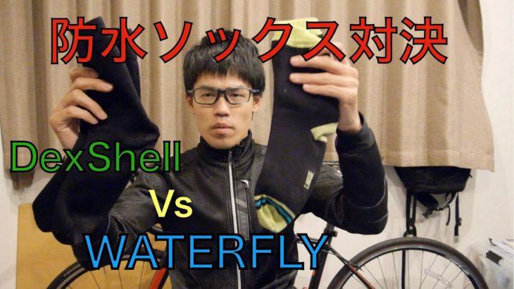 【商品レビュー】防水ソックス  WATERFLY vs  DexShell