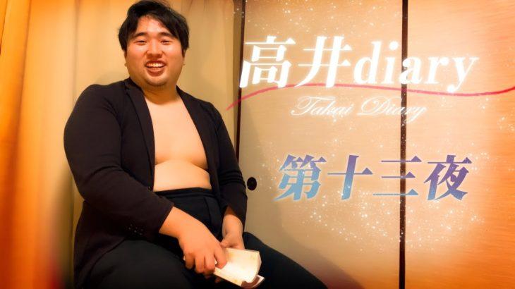 高井diary〜第十三夜〜