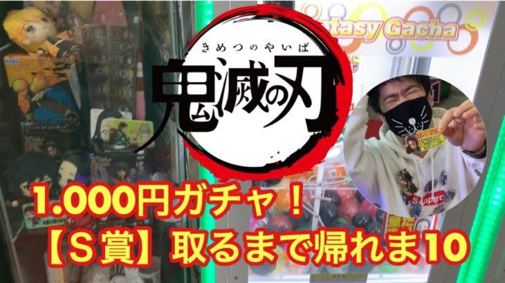 【鬼滅の刃】1000円ガチャ!豪華景品S賞取るまで帰れま10!(万代札幌手稲店)