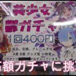 【高額ガチャ】美少女系の高額ガチャに挑む!!