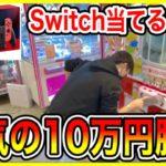 【闇ガチャ】ブチ切れ寸前!お正月に3000円ガチャ回したらえらいことになりました・・・