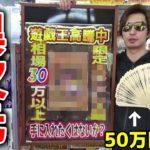 【財布オワタ】相場30万円以上の激レア景品GETするまでガチャぶん回したら破産レベルだったww