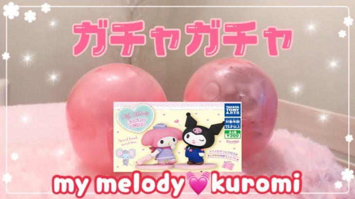 ♡サンリオ♡ガチャガチャ♡あこがれのメロコスの紹介だよ♡ Sanrio ♡ Gacha Gacha ♡ Longed-for Melokos