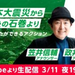【3.11生配信】東日本大震災から10年後の石巻より -災害 あなたができるアクション- 【フィッシャーズ出演】
