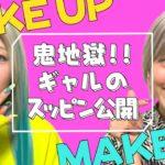 【初公開】ギャルのメイク術!スッピン大公開なんだぜ!#4