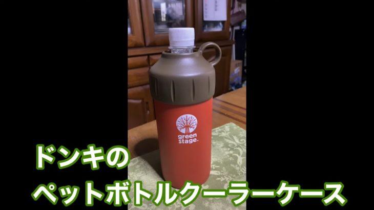 ドンキのペットボトルクーラーケース