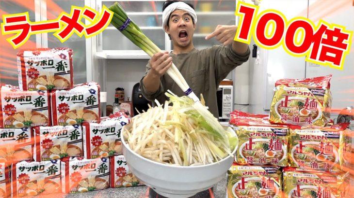 味の濃さを100倍にしたラーメン作ったら衝撃的すぎた!?