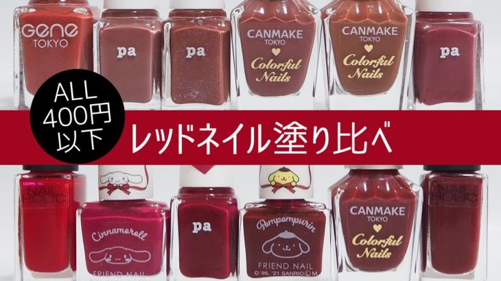 レッドネイル12色塗り比べ(100均ダイソー、キャンメイク、ネイルホリックなど赤)JAPAN Nails