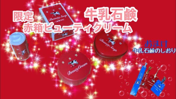 【牛乳石鹸】赤箱ビューティクリームとミニハート缶2021【石鹸の香り手作り栞】