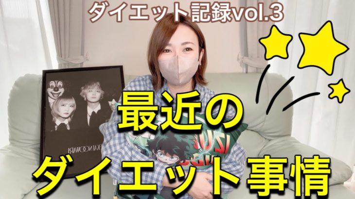 【ダイエット】ダイエット記録vol.3最近調子ど?